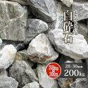【送料無料】白砕石 20-30mm 【4号 砕石】 200kg (20kg×10袋)   庭 にわ 砂利 石 砕石 大粒 石灰岩 白 グレー 敷き砂…