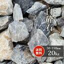 【送料無料】白砕石 割栗石 50-150mm 20kg   庭石 庭 ロックガーデン 砕石 白 ガーデニング 石 坪庭 レイアウト 土留…