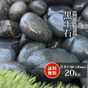 【送料無料】黒玉石 2-4寸 20kg | 砂利 玉砂利 庭 ロックガーデン ガーデニング 石 玉石 ガーデン 枯山水 黒 グレー …