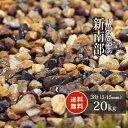 【送料無料】新南部砂利 3分 20kg | 約5-15mm 砂利 庭 ガーデニング 石 坪庭 ガーデン 茶色 ベランダ 茶 アプローチ …