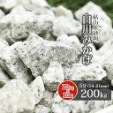 【送料無料】 白川みかげ砂利 5分 200kg (20kg×10袋) | 約14-21mm