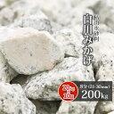 【送料無料】 白川みかげ砂利 8分 200kg (20kg×10袋) | 約21-30mm