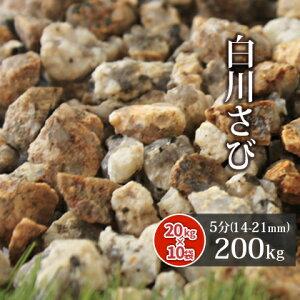 【送料無料】白川さび砂利 5分 200kg (20kg×10袋) | 約14-21mm
