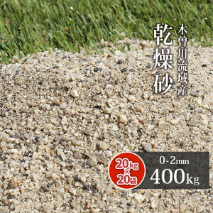 【送料無料】芝生用 荒目砂 木曽川流域産 洗い砂 乾燥砂 400kg (20kg×20袋) | 0-2mm 庭 砂 すな 焼砂 焼き砂 乾燥 目砂 目土 川砂 ゴルフ ゴルフ場 グリーン 芝 芝生 補修 砂あそび 国産 天然 木曽川