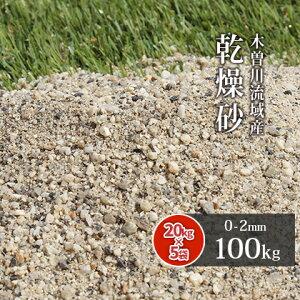 【送料無料】芝生用 荒目砂 木曽川流域産 洗い砂 乾燥砂 100kg (20kg×5袋) | 0-2mm 庭 砂 すな 焼砂 焼き砂 乾燥 目砂 目土 川砂 ゴルフ ゴルフ場 グリーン 芝 芝生 補修 砂あそび 国産 天然 木曽川