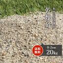 【送料無料】芝生用 荒目砂 木曽川流域産 洗い砂 乾燥砂 20kg   0-2mm 庭 砂 すな 焼砂 焼き砂 乾燥 目砂 目土 川砂 …