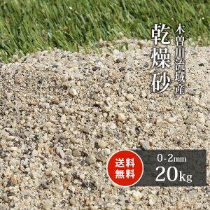 【送料無料】芝生用 荒目砂 木曽川流域産 洗い砂 乾燥砂 20kg | 0-2mm 庭 砂 すな 焼砂 焼き砂 乾燥 目砂 目土 川砂 ゴルフ ゴルフ場 グリーン 芝 芝生 補修 砂あそび 国産 天然 木曽川 粗め さら