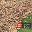 【送料無料】新明石 1分 20kg 【在庫限り】 | 約0-5mm