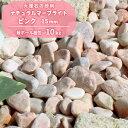 【送料無料】ナチュラルマーブライト ピンク 15mm 10kg | 庭 砂利 ジャリ じゃり 玉砂利 玉石 丸 石 小石 庭石 大理石…