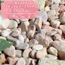 【送料無料】ナチュラルマーブライト ピンク 15mm 100kg (20kg×5袋) | 庭 砂利 ジャリ じゃり 玉砂利 玉石 丸 石 小…