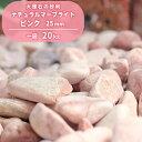【送料無料】ナチュラルマーブライト ピンク 25mm 20kg | 庭石 砂利 玉砂利 庭 ガーデニング 石 駐車場 洋風 玉石 ガ…