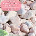 【送料無料】ナチュラルマーブライト ピンク 30mm 20kg   庭石 砂利 玉砂利 庭 化粧砂利 ガーデニング 石 洋風 玉石 …