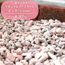 【送料無料】ナチュラルマーブライト ピンク 5-15mm 20kg   庭石 砂利 玉砂利 庭 ガーデニング 石 洋風 玉石 ガーデン…