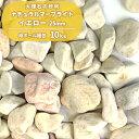 【送料無料】ナチュラルマーブライト イエロー 25mm 10kg | 庭 お庭 砂利 ジャリ じゃり 玉砂利 玉石 丸 石 小石 庭石…