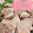 【送料無料】ピンクロック 150-300mm 18kg | 庭石 庭 ロックガーデン 砕石 割栗石 ピンク ガーデニング 洋風 レイアウ…