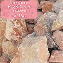 【送料無料】ピンクロック 50-200mm 18kg | 庭石 庭 ロックガーデン 砕石 割栗石 ピンク ガーデニング 大きい 岩石 石…