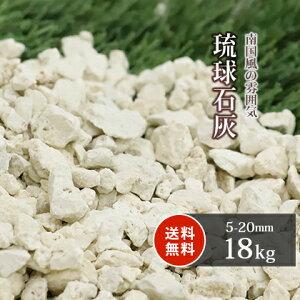 【送料無料】 琉球石灰 5-20mm 18kg   砂利 砕石 ガーデニング ガーデン 南国 沖縄 琉球 石灰 白 乳白