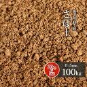 【送料無料】さば土 (まさ土) 100kg (20kg×5袋) | 0-5mm 土 目土 床土 真砂土 庭 庭土 あそび土 敷き土 園芸 ガーデ…