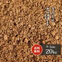 【送料無料】 さば土 (まさ土) 20kg | 0-5mm 土 目土 床土 真砂土 庭 庭土 あそび土 敷き土 園芸 ガーデニング ガーデ…