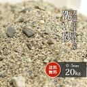 【送料無料】 天竜川中流域産 洗い砂 20kg | 0-5mm 庭 砂 すな 洗い砂 洗砂 川砂 床砂 細骨材 クッション材 目地材 盛…