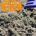 【送料無料】さくさくあそび砂 砂場用 200kg (20kg×10袋) | 砂遊び すなあそび 砂あそび 砂場 すなば 砂 砂場遊び 子…