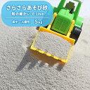 【送料無料】さらさらあそび砂 ホワイト 砂場用 5kg | ホワイトサンド 庭 砂 白 白砂 砂場の砂 砂場 砂あそび 外遊び …