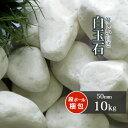 【送料無料】白玉石 50mm 10kg | 砂利 庭 白 ホワイト 石 玉石 白い石 丸 丸石 玉砂利 玉石砂利 エクステリア 天然 化…