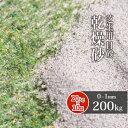 【送料無料】芝生用 目砂 乾燥砂 天竜川中流域産 洗い砂 200kg (20kg×10袋) | 庭 砂 すな 焼砂 焼き砂 乾燥 目土 川…