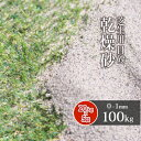 【送料無料】芝生用 目砂 乾燥砂 天竜川中流域産 洗い砂 100kg (20kg×5袋) | 庭 砂 すな 焼砂 焼き砂 乾燥 目土 川砂…