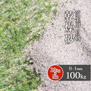 【送料無料】芝生用 目砂 乾燥砂 天竜川中流域産 洗い砂 100kg (20kg×5袋) | 庭 砂 すな 焼砂 焼き砂 乾燥 目土 川砂 ゴルフ ゴルフ場 グリーン 芝 芝生 人工芝 充填 補修 国産 天然 天竜川 さらさ
