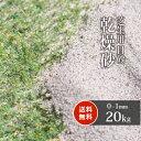 【送料無料】芝生用 目砂 乾燥砂 天竜川中流域産 洗い砂 20kg | 庭 砂 すな 焼砂 焼き砂 乾燥 目土 川砂 ゴルフ ゴル…