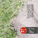 【送料無料】芝生用 目砂 乾燥砂 天竜川中流域産 洗い砂 5kg | 庭 砂 すな 焼砂 焼き砂 乾燥 目土 川砂 ゴルフ ゴルフ…