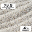 【送料無料】乾燥珪砂 消火砂 0-1mm 20kg | 砂 けい砂 乾燥砂 鎮火用 鋳物 鋳型 火災 防災 天ぷら油火災