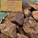 【送料無料】ヴィンテージロック 10-150mm 15kg   庭 庭石 石 ロック 栗石 割栗 茶 茶色 縁石 花壇 園芸 ロックガーデ…