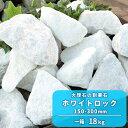 【送料無料】ホワイトロック 150-300mm 18kg | 庭石 庭 ロックガーデン 砕石 割栗石 白 ガーデニング 石 洋風 レイア…