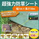 カンタン 超強力防草シート1m幅×30m【送料無料】