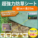 カンタン 超強力防草シート1m幅×5m【送料無料】