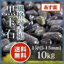 玉砂利 黒玉石 1分10kg【送料無料】