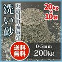 天竜川中流域産 洗い砂200kg(20kg×10袋)【送料無料】