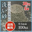 天竜川中流域産洗い砂100kg(20kg×5袋)【送料無料】