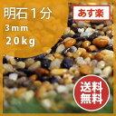 玉砂利:明石 1分(3mm)20kg【送料無料】【あす楽】