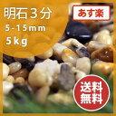 玉砂利:明石 3分(5-15mm)5kg【送料無料】【あす楽】