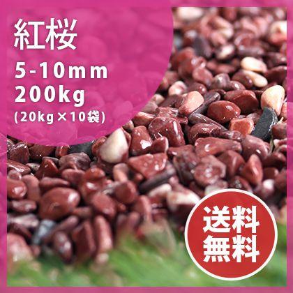玉砂利.:紅桜 200kg(20kg×10袋)【送料無料】
