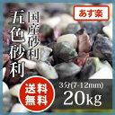 玉砂利:五色砂利 3分(7-12mm)20kg【送料無料】【あす楽】
