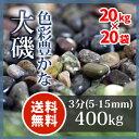 大磯砂:大磯3分400kg(20kg×20袋)【送料無料】