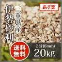 砂利:伊勢砂利 2分 三重県産20kg【送料無料】【あす楽】