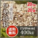 枯山水:伊勢砂利 2分 三重県産200kg(20kg×10袋)【送料無料】