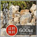 枯山水:伊勢砂利 3分 三重県産600kg(20kg×30袋)【送料無料】