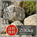 砂利:伊勢砂利 8分 三重県産200kg(20kg×10袋)【送料無料】