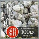 枯山水:白川砂利 4分(10-14mm)100kg(20kg×5袋)【岐阜県産】
